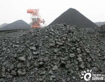 都是全球第一!上半年,中国<em>煤炭</em>产量为18.05亿吨,进口1.74亿吨
