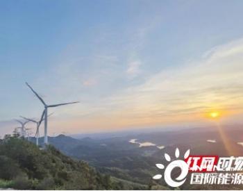 <em>水电八局</em>承建的湖南金觉峰风电场项目取得商业投运备案书