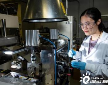 美国研发软件工具 帮助设计性能更佳的锂金属电池