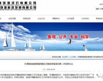 2000Nm3/h氢气产能,天津<em>加氢</em>母<em>站</em>项目第二次信息公示