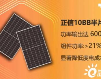 正信600w以上高效石墨烯自清洁组件10GW产能扩产在即
