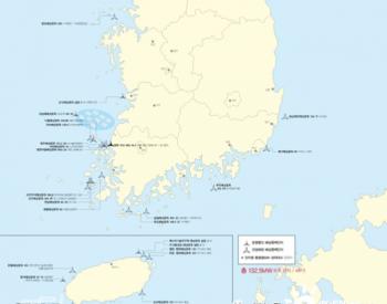 从海上<em>风电项目</em>用地选址到行政审批文件批复 韩国政府开始全力支持海上风电发展