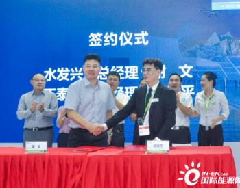 合作共赢!<em>正泰</em>电源与水发兴业签署战略合作协议