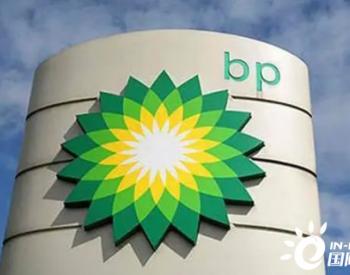 英国石油公司的产业结构转换,是否预示着石油霸权的终结?
