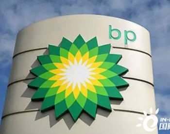 <em>英国石油公司</em>的产业结构转换,是否预示着石油霸权的终结?