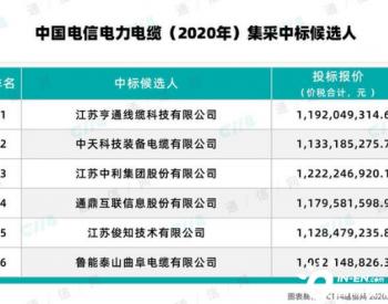 中标|中国电信2020年<em>电力</em>电缆集采:<em>亨通</em> 中天等6厂商中标