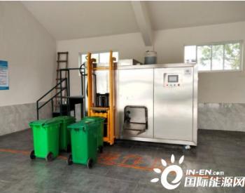 浙江湖州基本实现易腐垃圾处理能力建制村全覆盖 累计建成处理站点124个