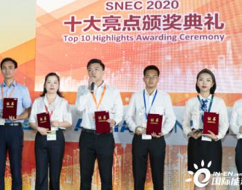 锦浪科技荣获<em>SNEC2020</em>最高奖项——太瓦级钻石奖