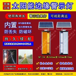 SF-2A太阳能边缘警示灯轮廓同频发光轮廓标边缘防雾警示灯