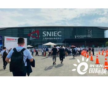前瞻丨<em>潞安太阳能</em>亮相SNEC(2020)国际太阳能光伏与智慧能源展