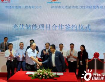 <em>SNEC2020</em> | 重磅发布 - 中建材新能源与深圳清洁电力技术签署1GW光伏+1GWh储能合作协议
