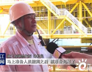 2924吨!中<em>节能</em>广东阳江南鹏岛海上升压站吊装成功