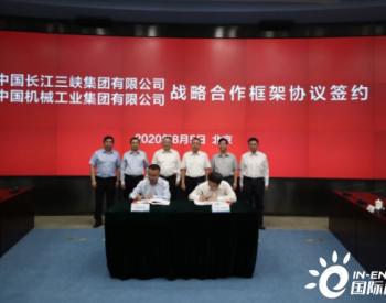 三峡集团与国机集团签署战略<em>合作</em>框架<em>协议</em>