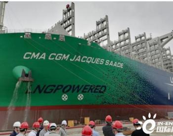 全球首艘最大型LNG动力集装箱船加气试航 崇明海事