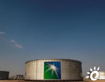 优先亚洲市场,<em>沙特</em>阿美预计到年底石油需求将恢复到日9000万桶