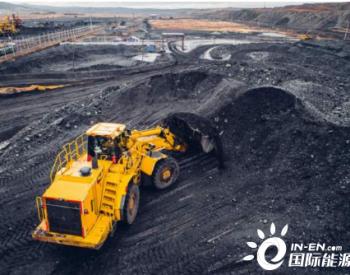 高库存 低需求 2020年7月印度煤炭进口同比下降43%