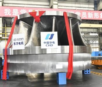 西藏首个装机超百万千瓦水电工程核心部件在德阳下线