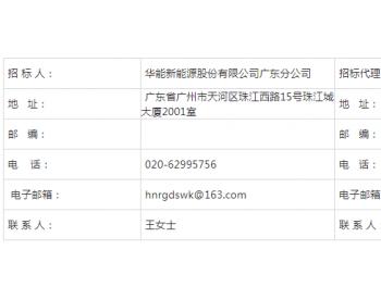 招标|华能新能源广东分公司157台风电<em>机组</em>防雷接地系统改造招标