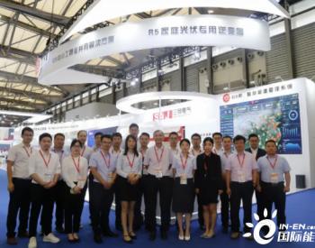 SNEC2020上海展圆满落幕 三晶电气实力人气品牌,收获满满