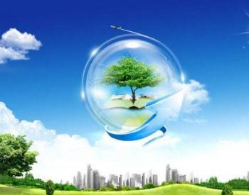 预计21个子系统,江西建设生态环境大数据平台