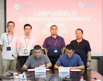 上海电气新<em>能源</em>公司与厦门国电投签署战略合作协议