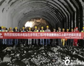 国内在建最长导流隧洞项目——四川<em>拉哇水电站</em>2号导流隧洞出口段提前23天贯通