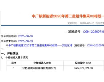中标|中广核1.16GW组件中标公示,预期中标价1.55~1.7元/W