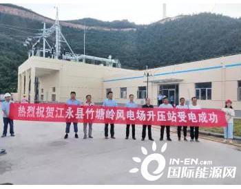 湖南江永竹塘岭风电场升压站成功受电