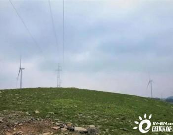 <em>华能</em>山东平邑风电场二期100MW项目并网发电