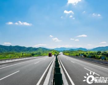 全新版本?德国也推出<em>太阳能</em>高速<em>公路</em> 新模式能否可行?