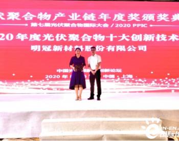 明冠新材荣获2020年度<em>光伏</em>聚合物十大创新技术奖