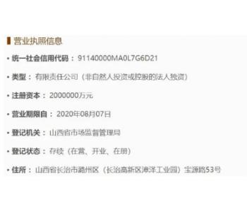 <em>潞安</em>化工<em>集团</em>注册成立:山西国资运营公司全资控股,注册资本200亿元