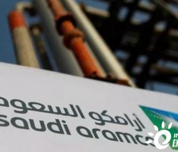 二季度逆势盈利,沙特阿美上半年净利润同比大幅下降