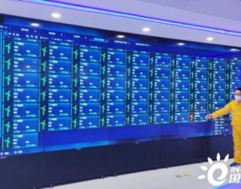 风电场群管理新标杆——华润冀北集控中心正式投运