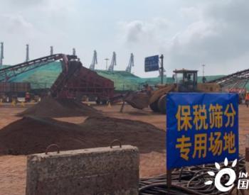 """中国(河北)自由贸易试验区曹妃甸片区""""铁矿石保"""