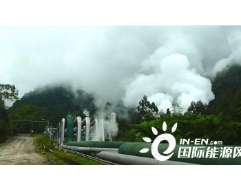 菲律宾能源部长表态:决心大力推动地热发展