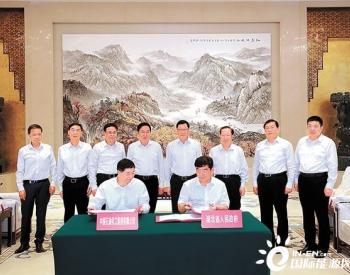 中国石化与湖北省签署战略合作框架协议