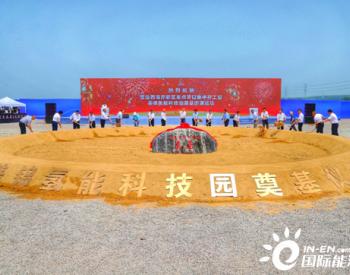 山东青岛西海岸超千亿项目集中开工,头部项目<em>美锦</em>氢能科技园超百亿