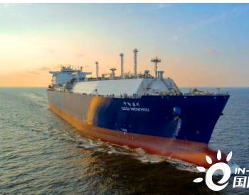 上海<em>中远海运重工</em>首获17.4万方薄膜型LNG船修理订单