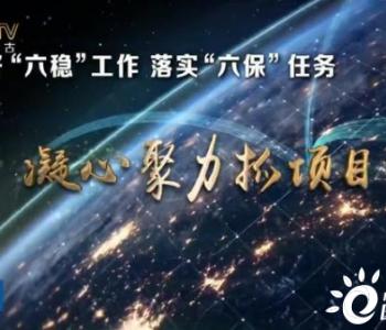 内蒙古:今年计划实施92个亿元以上能源重大<em>项目</em>