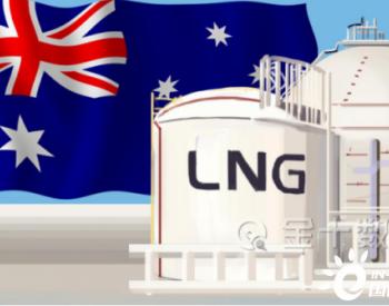 澳洲迎坏消息:对华天然气出口额暴跌23% !或将失