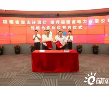 福建省生态环境厅和国网福建电力企业签署战略合作协议