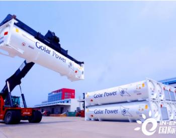 南通能源<em>LNG罐箱</em>批量出口巴西市场