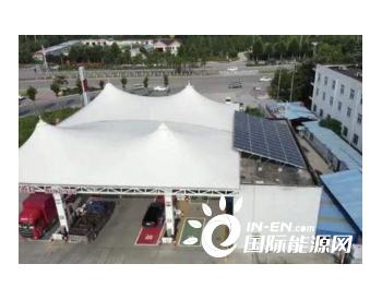 河南商丘:首座光伏发电加油站正式运行
