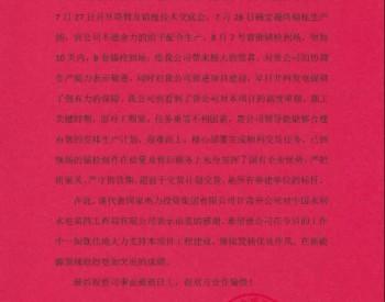 中国水电四局酒泉新能源公司喜获国家电投甘肃分公司表扬信