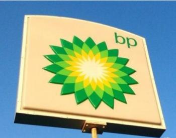 油气大厂自废武功,英国石油2030年将自降油气产出40%