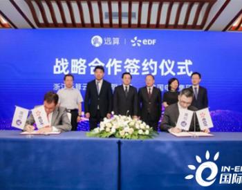 <em>法国核电</em>巨头(EDF)在华开启另类转型:进军中国工业数字化市场