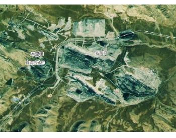 青海启动木里矿区生态损害赔偿 生态环境部已介入调查