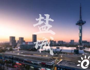 深耕长三角,上海电气助力盐城「智慧城市」建设