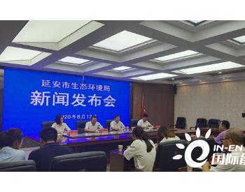 较去年同期 陕西延安城区空气优良天数增加15天